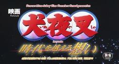 Inuyasha_Toki_wo_Koeru_Omoi_Movie_1_-1