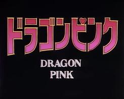 Dragon_Pink-1