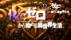 Re_Zero_Kara_Hajimeru_Isekai_Seikatsu-1