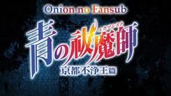 Ao_no_Exorcist_Kyoto_Fujouou_hen-1