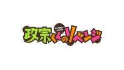 Masamune_kun_no_Revenge-1