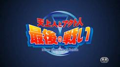 Gekijouban_Munto_Tenjounin_to_Akutonin_Saigo_no_Tatakai-1