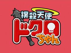 Bokusatsu_Tenshi_Dokuro_chan-1