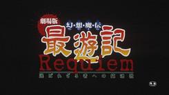Gekijouban_Gensou_Maden_Saiyuuki_Requiem_Erabarezaru_Mono_e_no_Chinkonka-1