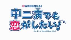 Chuunibyou_demo_Koi_ga_Shitai_-1