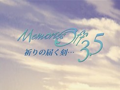 Memories_Off_3_5_Omoide_no_Kanata_e_-1