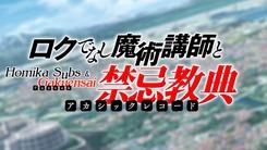 Rokudenashi_Majutsu_Koushi_to_Akashic_Records-1