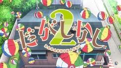 Dagashi_Kashi_2-1