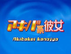 Akiba_kei_kanojo-1