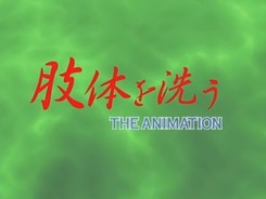 Shitai_o_Arau_The_Animation-1