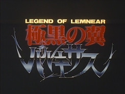 Legend_of_Lemnear_Kyokuguro_no_Tsubasa_Valkisas-1