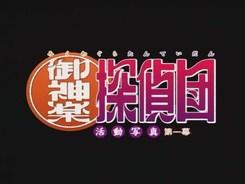 Mikagura_Tanteidan-1