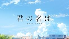 Kimi_no_Na_wa_-1