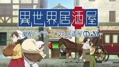 Isekai_Izakaya_Koto_Aitheria_no_Izakaya_Nobu-1