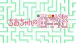 Chio_chan_no_Tsugakuro-1