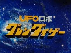 UFO_robo_Grendizer-1