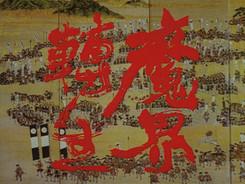 Makai_Tensho_Jigoku_hen-1