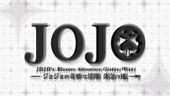 JoJo_no_Kimyou_na_Bouken_Ogon_no_Kaze-1