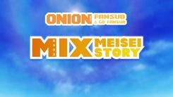 Mix_Meisei_Story-1