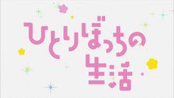 Hitoribocchi_no_Marumaru_Seikatsu-1