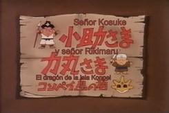 Kosuke_sama_Rikimaru_sama_Konpeitou_no_Ryuu-1