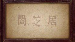 Yami_Shibai_7-1