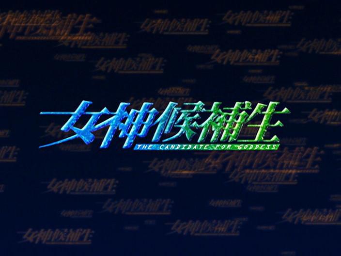 Megami_Kouhosei-1.jpg