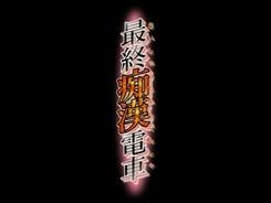 Saishu_chikan_densha-1