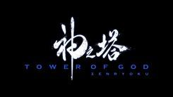 Kami_no_Tou-1
