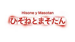 Hisone_to_Masotan-1