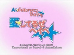 Aishiteruze_Baby-6
