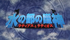 Pocket_Monsters_Mizu_no_Miyako_no_Mamorigami_Latias_to_Latios_Movie_5_-1