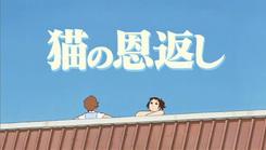 Neko_no_ongaeshi-1