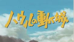 Howl_no_Ugoku_Shiro-1