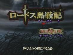 Lodoss_tou_Senki_Eiyuu_Kishi_Den-1