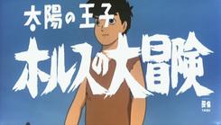 Taiyou_no_Ouji_Horus_no_Daibouken-1