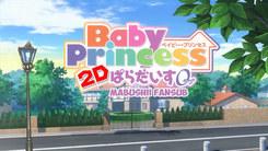 Baby_Princess_3D_Paradise_Love-1