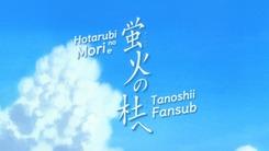Hotarubi_no_Mori_e-1