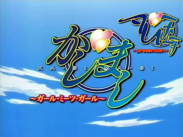 kashimashi girl meets girl ova Watch watch girl meets girl english subbed in hd on 9animeto kashimashi: girl meets girl,kasimasi: girl meets girl,かしまし〜ガール・ミーツ・ガール〜.