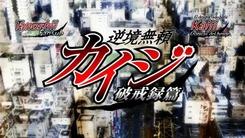 Gyakkyou_Burai_Kaiji_Hakairoku_Hen-1