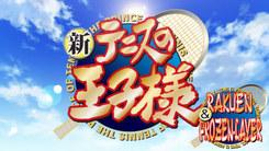 Shin_Tennis_no_Ouji_sama-1