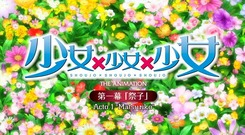 Shoujo_x_Shoujo_x_Shoujo_The_Animation-2