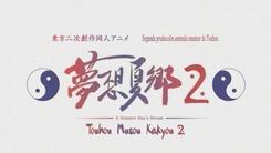 Touhou_Niji_Sousaku_Doujin_Anime_Musou_Kakyou-1
