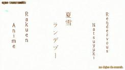 Natsuyuki_Rendezvous-1
