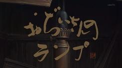 Ojii_san_no_Lamp-1