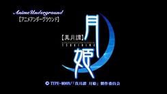 Shingetsutan_Tsukihime-1