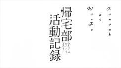 Kitakubu_Katsudou_Kiroku-1