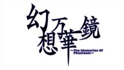 Touhou_Gensou_Mangekyou_The_Memories_Phantasm-1