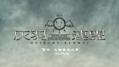 Haibane_Renmei-1