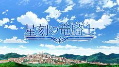 Seikoku_no_Dragonar-1